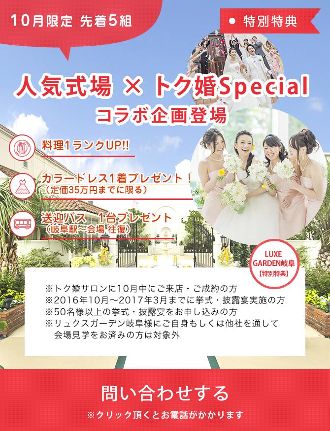 人気式場 × トク婚Special コラボ企画登場