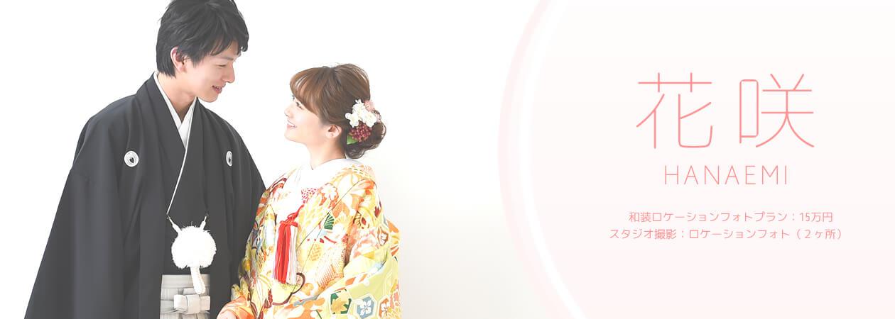花咲 HANAEMI