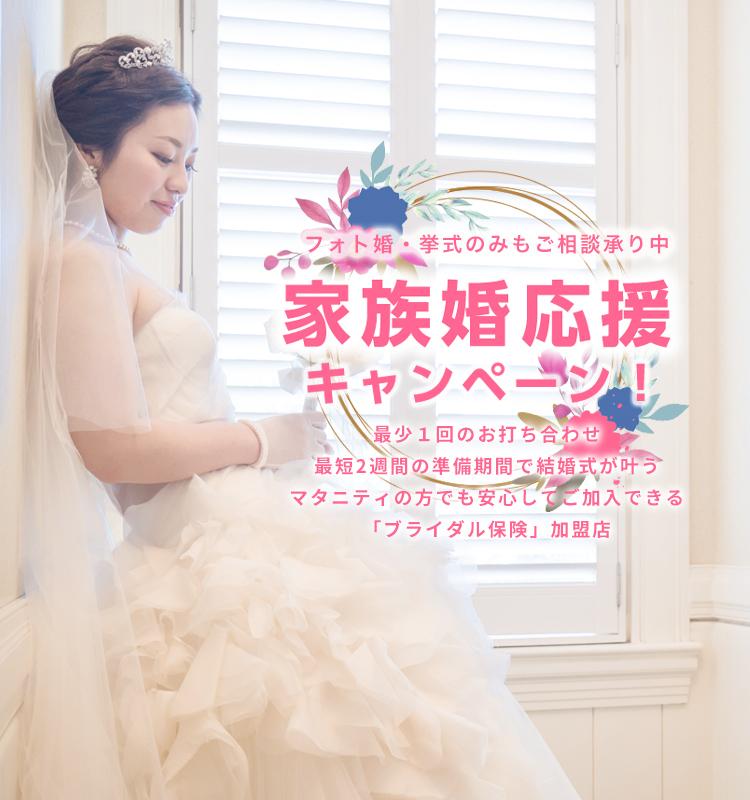 家族婚応援キャンペーン