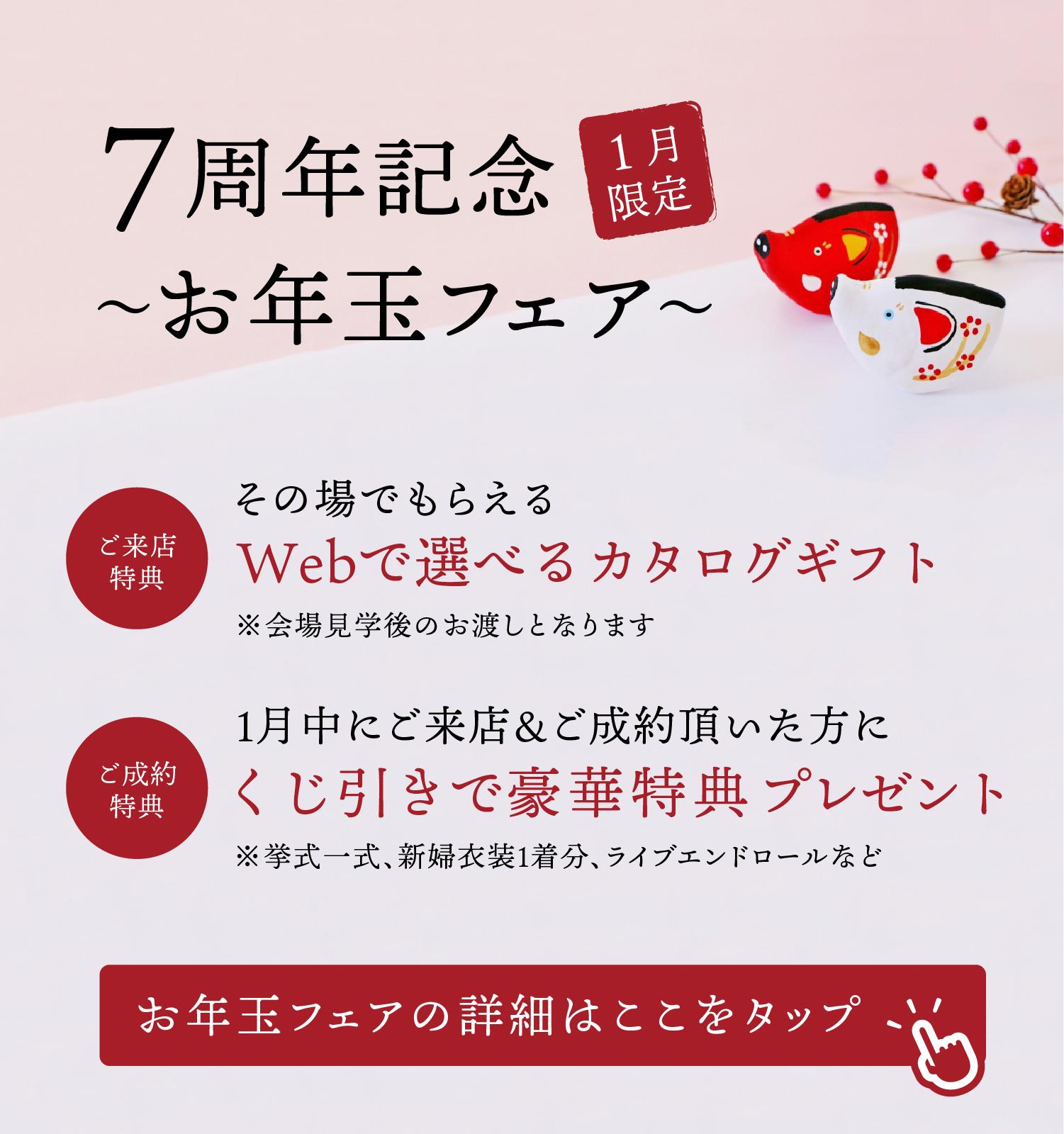 7周年記念〜お年玉フェア〜