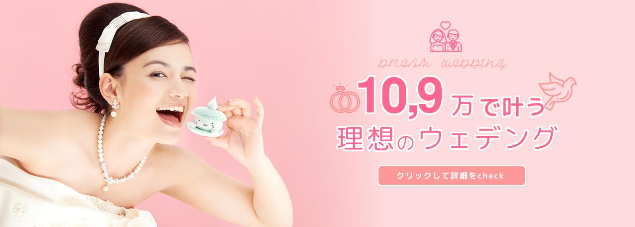 10,9万円