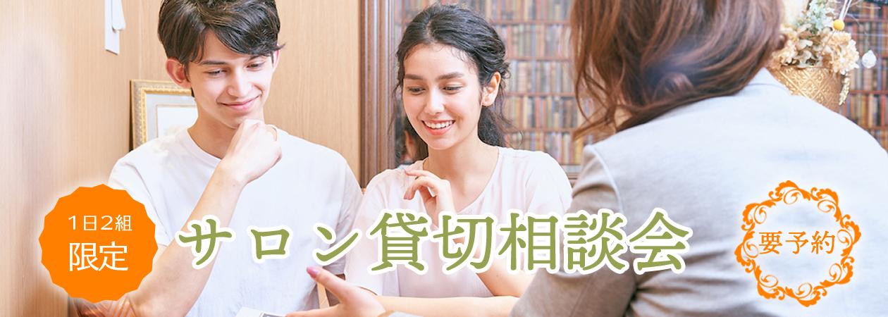 【1日2組限定】サロン貸切相談会(要予約)